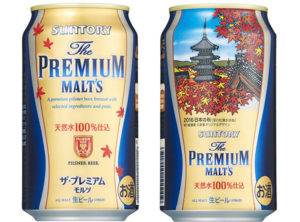 Suntory Beer Premium Molts autumn, 2016