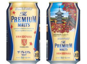 サントリービール(プレミアムモルツ)2016年秋缶デザイン