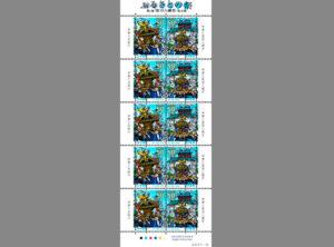 "2009 postage stamp""Fukagawa Hachiman Festival"""