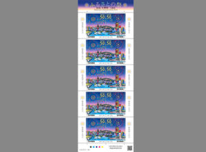 2012年 ふるさと記念切手「天神祭」デザイン