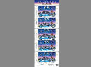 "2012 postage stamp""Tenjinmatsuri Festival"""