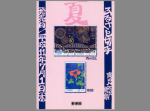 "1999 postage stamp ""Sumida river fireworks"" (top)""Morning glory"" (bottom"