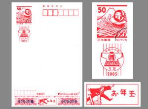 2005年 インクジェット光沢紙 年賀葉書 デザイン箇所(矢印部分)