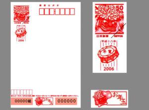 2006 New Year Greeting Card