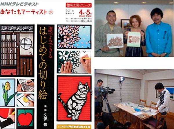 NHK教育テレビ「あなたもアーテイスト」講師として出演 2012年3月30日~6月1日(全9回放送)